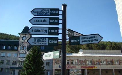 Санаторий «Алтай-Вест» (Алтай